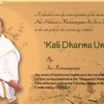 Kali Dharma Undiyaar – 07 – Verse 4